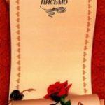 Дипломы, почётные грамоты, благодарственные письма
