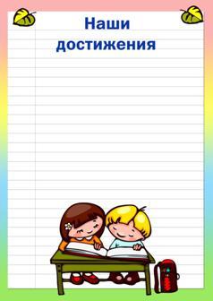 Плакаты для начальной школы