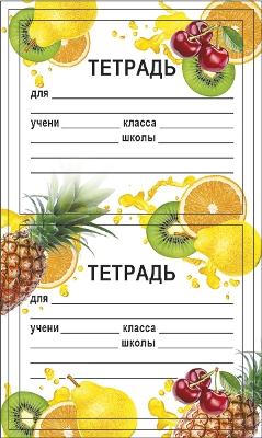 Как сделать наклейки на тетради