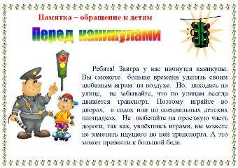 Плакаты Памятки-обращения по ПДД детям