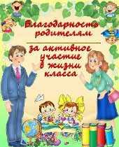 Благодарности родителям учеников