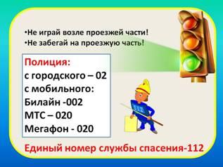 Плакат Уголок безопасности