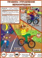 Плакат по ПДД