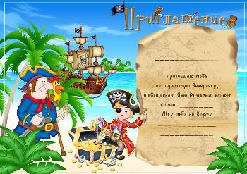 Грамоты Пираты