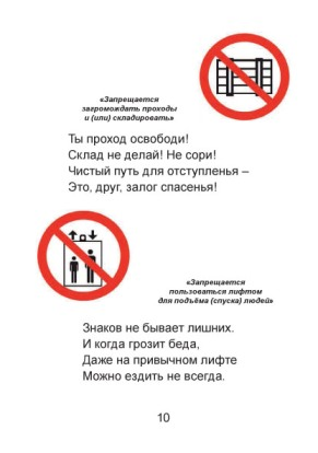 Знаки пожарной безопасности- для начальной школы