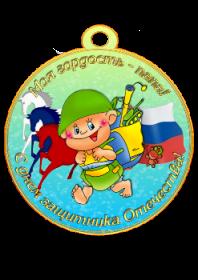медали к 23 февраля
