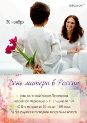 Плакат Праздники