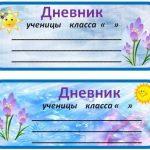 Наклейка на дневник