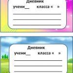 Наклейка на тдневник