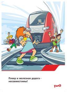Плакат Поведение на железной дороге