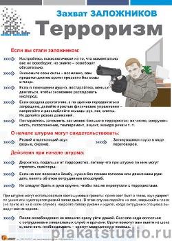 Плакат Терроризм