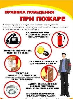 Плакат Пожарная безопасность детских учереждений