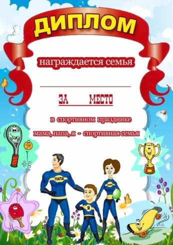 Приглашение на спортивный праздник