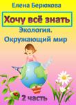 Презентации по окружающему миру
