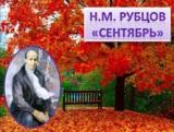 """""""Сентябрь"""
